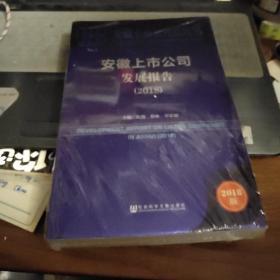 安徽上市公司发展报告(2018)