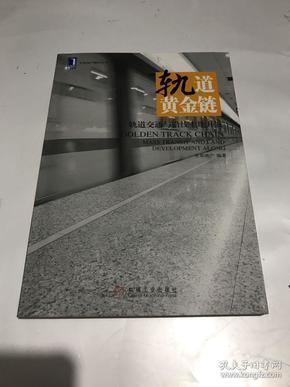 轨道黄金链:轨道交通与沿线土地开发