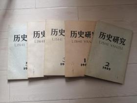 历史研究 1.2.3.4.5.1982年