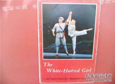 革命现代芭蕾舞剧白毛女明信片10张