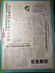 1967年3月8日红色新闻:贵阳棉纺厂按行政部门搞大联合的经验、广西军区支援驻地抓革命促生产、等(第五号)对开四版