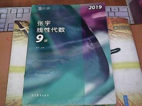 2019张宇线性代数9讲 ,