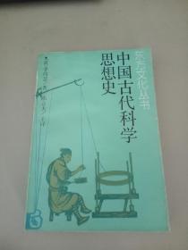 中国古代科学思想史