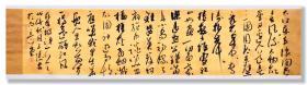 【保真】中书协会员、国展获奖专业户王涛复古力作:苏轼《赤壁怀古》