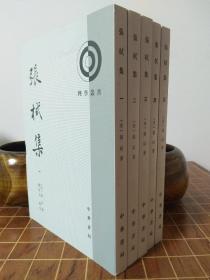 張栻集 理學叢書 全5冊 平裝 一版一印