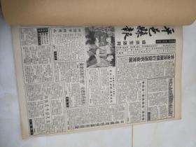 平邑县报.   经济生活刊   合订本 (-1998年总32期——56期).