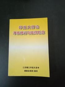 印光大师论净宗修行与临终助念(包邮)