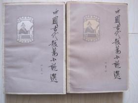 中国古代短片小说选 上下