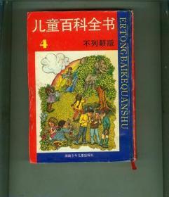 儿童百科全书(不列颠版, 第4册 )  硬精装