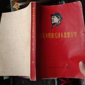 战无不胜的毛泽东思想万岁 第一册