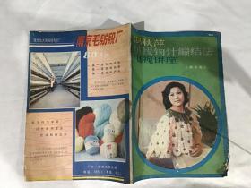 冯秋萍绒线钩针编织法电视讲座
