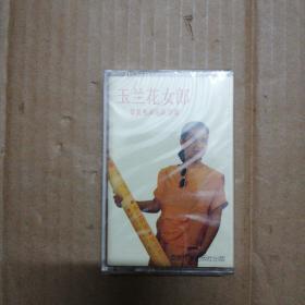 磁带: 玉兰花女郎 (冯玫独唱专集)华夏电声乐队伴奏(未折封)