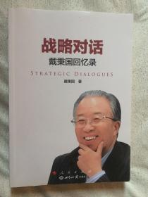 战略对话:戴秉国回忆录【小16开 2016年一印】