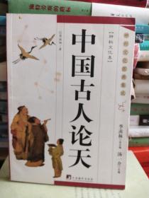 中国古人论天