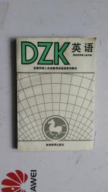 DZK 英语  全国导游人员资格考试培训系列教材