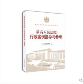 现货书】 2018年人民法院行政案例指导与参考-人民法院出版社