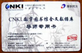 CNKI数字图书馆全文数据库导师专用卡