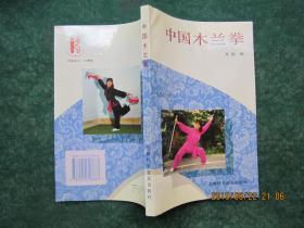 中国木兰拳