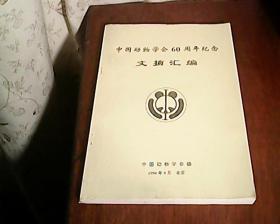 中国动物学会60周年纪念 文摘汇编