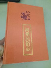 海州民俗志