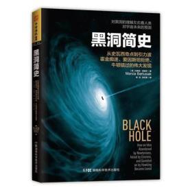 黑洞简史:从史瓦西奇点到引力波,霍金痴迷、爱因斯坦拒绝、牛顿错过的伟大发现