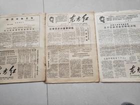 文革小报  东方红1967年第二期、第十四期、第十八期 三期合售