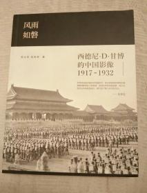 风雨如磐:西德尼·D·甘博的中国影像1917-1932