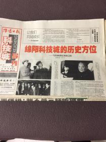 绵阳日报科技城2001导刊