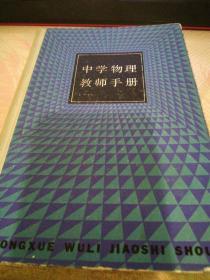 中学物理教师手册