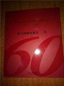 新中国俄语教育60年 1949-2009 精装