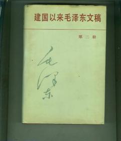 建国以来毛泽东文稿(第2册) 硬精装