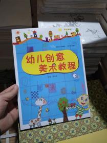 幼儿创意美术教程(中)