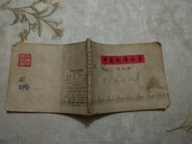 中国成语故事第四册