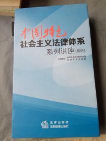 中国特色社会主义法律体系系列讲座 续集 10DVD