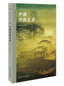 中国传统民居(2019年)