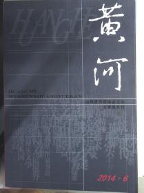 黄河 2014.6