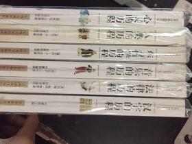 汉字的历程(世界经典智慧文丛)