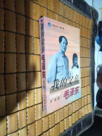 我的父亲毛泽东【内有主席之女李敏签名和李敏的一张照片】
