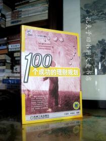 《100个成功的理财规划》 机械工业出版社
