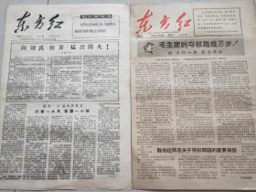 文革小报 东方红1967年4月3日第2期、1967年2月18日