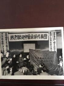 中国卓球代表团参加比赛老照片(共15张)合售