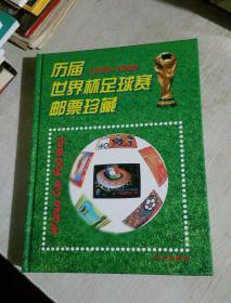 历届世界杯足球赛邮票珍藏:1930~1998