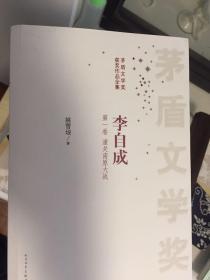 李自成(人民文学出版社)全十册