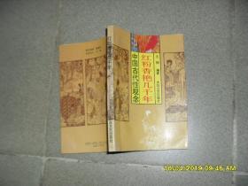 红粉香艳几千年:中国古代性观念(8品小32开有水渍皱褶1993年1版1印2万册287页)45014