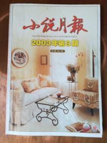 小说月报(2003-8)(有迟子建、石钟山、黄蓓佳、刘庆邦、裘山山、赵德发等作品)