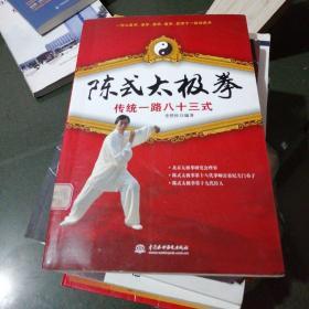 陈式太极拳传统一路八十三式