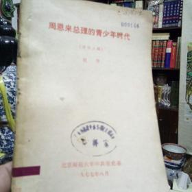 周恩来总理的青少年时代(修订二稿)盖有广东外国语学院资料室印章