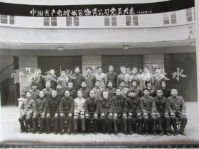 中国共产党潍城区物资公司党员大会——改革开放初期的党建系列——大照片——30*24.5厘米