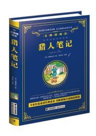 猎人笔记/-教育部推荐(精装无障碍彩色珍藏版)
