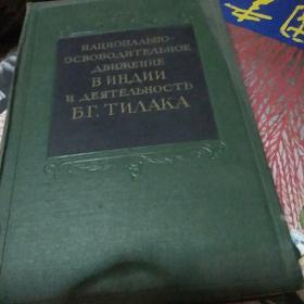 印度民族解放运动和提拉克的活动1856/1956  俄文原版